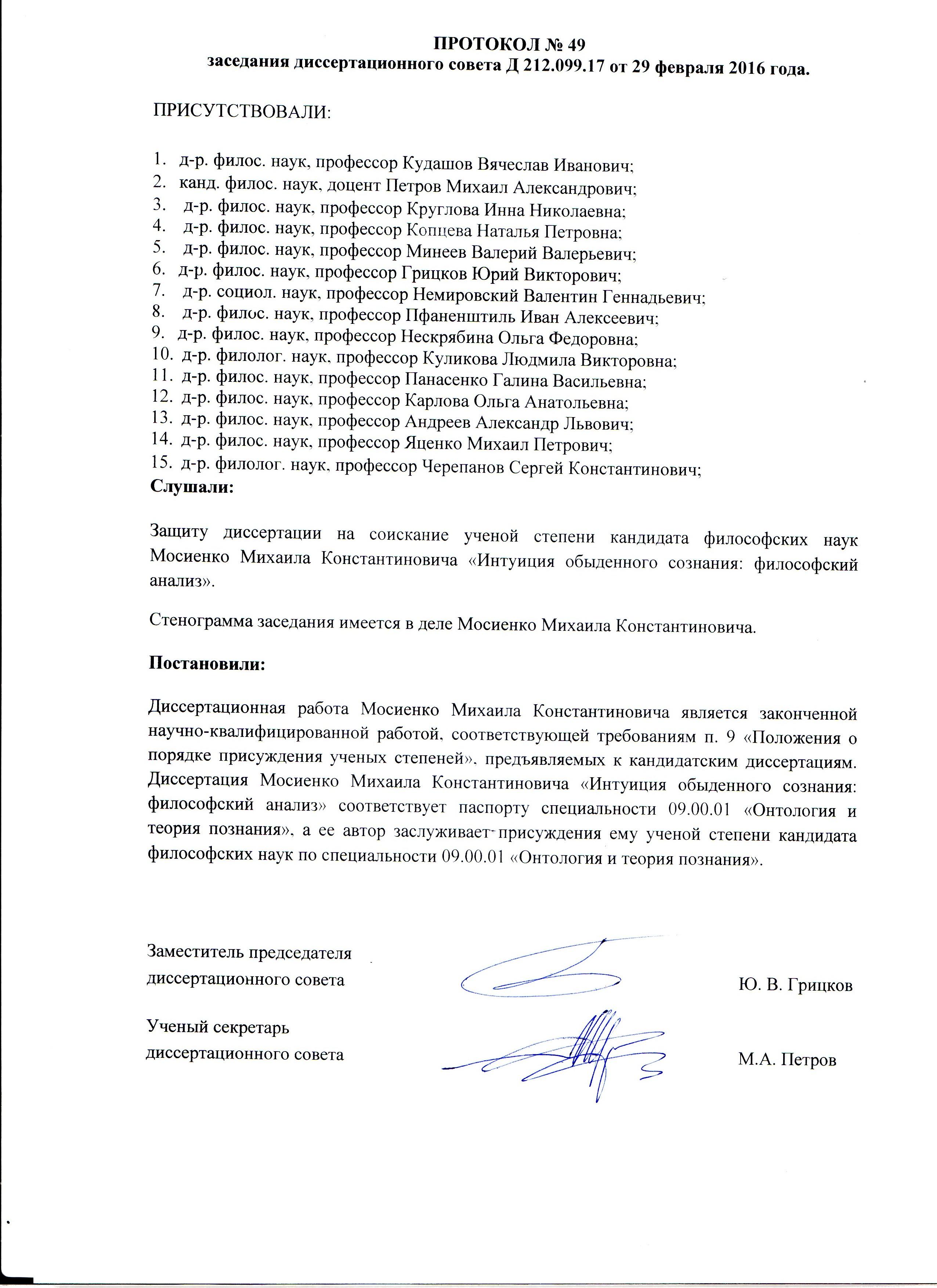 Диссертация соискателя Мосиенко Михаил Константинович Научно  Диссертация